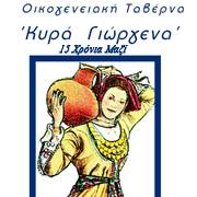 Kira Giorgena Tavern