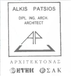 ALKIS PATSIOS
