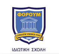 FOROUM PRIVATE GREEK SCHOOL