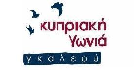 Gallery Kypriaki Gonia
