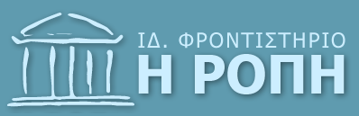 I ROPI PRIVATE INSTITUTE